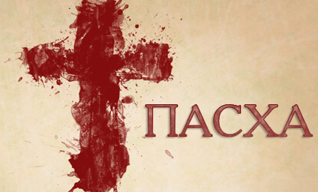 """Пасха в церкви """"Слово жизни"""", г. Улан-Удэ"""